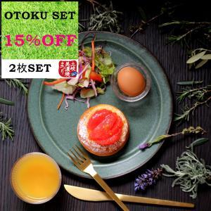 お得セット 深緑丸々大皿 25.5×2(cm) 日本製 美濃焼 業務用食器 メインのプレート おうちカフェ ヴィンテージ風 カフェプレート kaneroku