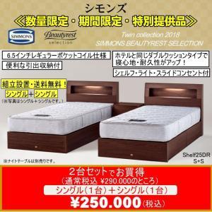 ★【送料無料】 シモンズベッド ツインタイプ シェルフ35引出付 レギュラー ツインコレクション 2...