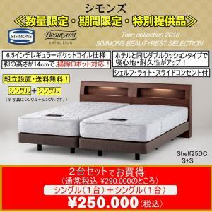 ★【送料無料】 シモンズベッド ツインタイプ シェルフ35ダブルクッション シングル2台セットツイン...