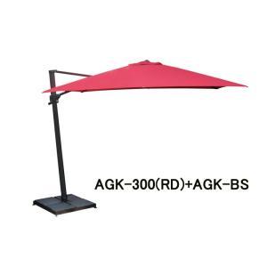 【日本製】ガーデンパラソルAGK-303(パラソルスタンドは別売り)  W3000×D3000×H2750(レッド、グリーン、アイボリー)【送料無料】|kanesen-kagu