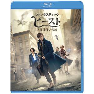 ファンタスティック・ビーストと魔法使いの旅 ブルーレイ&DVDセット初回仕様2枚組 デジタルコピー付 Blu-ray
