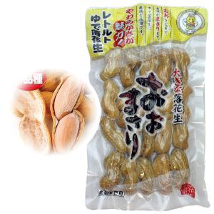 新豆!! 千葉名産 レトルトゆで落花生 おおまさり  (200g)