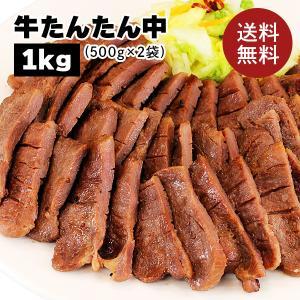 牛肉 肉 牛タン カネタ たん中のみ 塩味 1kg お歳暮 お中元 ギフト  送料無料 ●牛たんたん中1kg●k-01|海苔・珍味・牛たんのカネタ