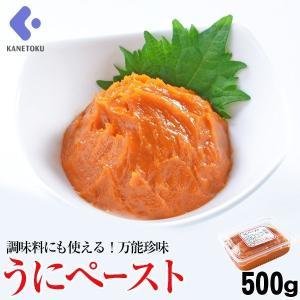 うにペースト 500g入|ウニ うにソース パスタソース うに和え 珍味 つまみ 業務用|kanetoku