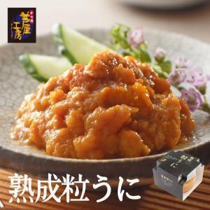 熟成粒うに 55g瓶  手作業 高級 塩うに チリ産  無着色 塩うに含有率95%|kanetoku
