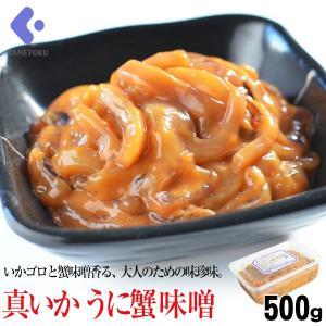 真いか うに蟹味噌 500g 珍味 うに和え 業務用|kanetoku