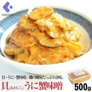 貝(あかにし)うに蟹味噌 500g 珍味 うに和え 業務用|kanetoku