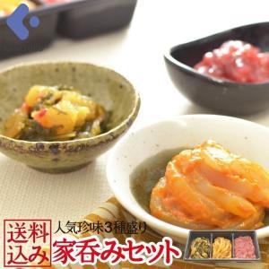 家呑みセット 人気の珍味3種盛り(かずの子松前漬、甲いかうにか蟹味噌、梅くらげ)  おつまみ つまみ オンライン飲み会 宅飲み 一人飲み|kanetoku