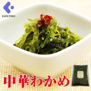 中華わかめ 1kg|業務用 中華味 珍味 つまみ