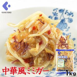 中華風ミミガー  1kg|業務用 くらげ 中華味 珍味 つまみ