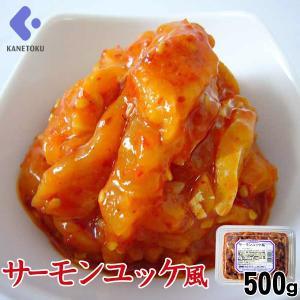 サーモンユッケ風 500g|韓国風 ピリ辛 珍味 つまみ|kanetoku