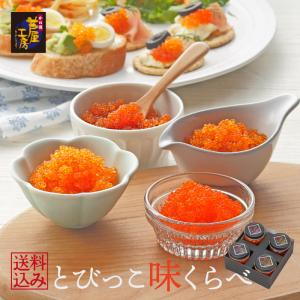 4種類それぞれのプチプチ感をお楽しみください。  しょうが風味のある醤油味の大粒とびっこ、 かつお昆...
