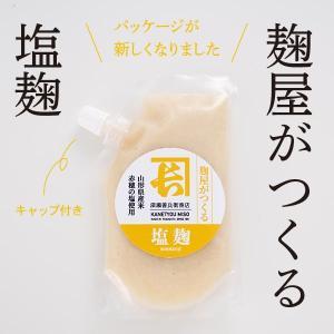 無添加 手作り 塩麹140g(麹屋の塩麹 深瀬善兵衛商店)|kanetyou