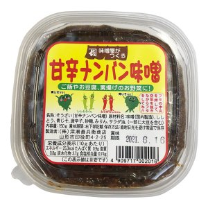 甘辛ナンバン味噌150g(ごはんのお供に最高 深瀬善兵衛商店)|kanetyou