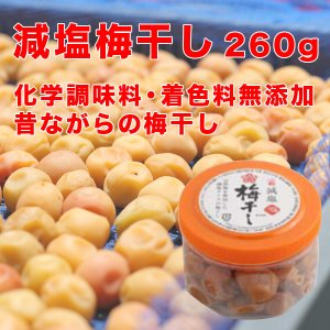 減塩梅干し 280g(保存料・調味料不使用 数量限定品 深瀬善兵衛商店)|kanetyou