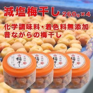 減塩梅干し 280g×4個(1.12kg)(保存料・調味料不使用 数量限定品 深瀬善兵衛商店)|kanetyou
