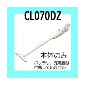 マキタ コードレス掃除機 本体のみ【7.2V カプセル式 CL070DZ バッテリ、充電器がないと使用できません】 kaneyamahaujinngu