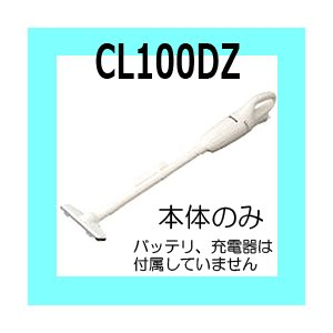 マキタ コードレス掃除機 本体のみ【10.8V カプセル式 CL100DZ バッテリ、充電器がないと使用できません】 kaneyamahaujinngu