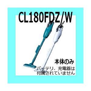マキタ コードレス掃除機 本体のみ【18V カプセル式 CL180FDZW バッテリ、充電器がないと使用できません】 kaneyamahaujinngu