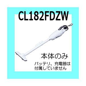 マキタ コードレス掃除機 本体のみ【18V 紙パック式 CL182FDZW バッテリ、充電器がないと使用できません】 kaneyamahaujinngu