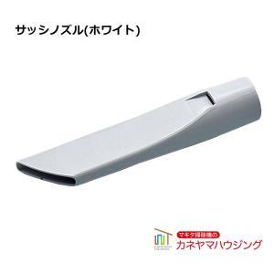 マキタ コードレス掃除機 部品【 サッシノズル スノーホワイト】|kaneyamahaujinngu