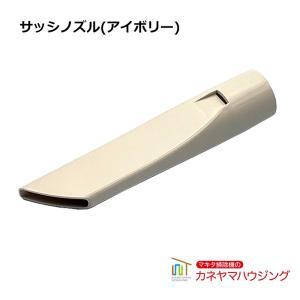 マキタ コードレス掃除機 部品【サッシノズル アイボリ 416041-0】|kaneyamahaujinngu