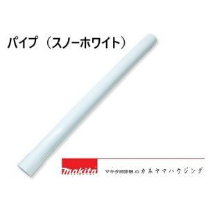 マキタ コードレス掃除機 部品 【パイプ.スノーホワイト】|kaneyamahaujinngu