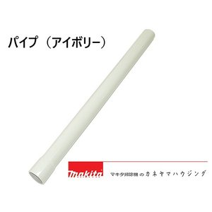 マキタ コードレス掃除機 部品 【パイプ アイボリ】|kaneyamahaujinngu