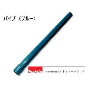 マキタ コードレス掃除機 部品【パイプ ブルー 451425-5】|kaneyamahaujinngu