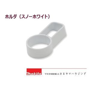 マキタ コードレス掃除機 部品【 サッシノズルホルダ スノーホワイト】|kaneyamahaujinngu