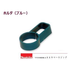 マキタ コードレス掃除機 部品 【サッシノズルホルダ ブルー 416043-6】|kaneyamahaujinngu