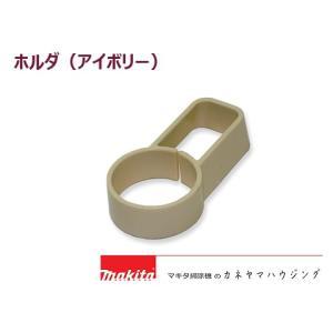 マキタ コードレス掃除機 部品【 サッシノズルホルダ アイボリ】|kaneyamahaujinngu
