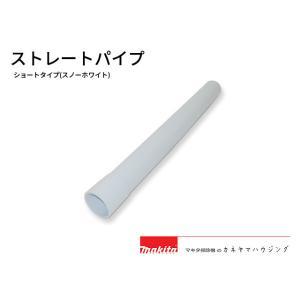 マキタ コードレス掃除機 部品【ストレートパイプ・ショートサイズ スノーホワイト 459246-9】|kaneyamahaujinngu