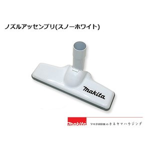 マキタ コードレス掃除機 部品【ノズルアッセンブリ ホワイト 123486-2】|kaneyamahaujinngu