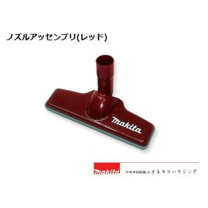 マキタ コードレス掃除機 部品【ノズルアッセンブリ、レッド123489-6】|kaneyamahaujinngu