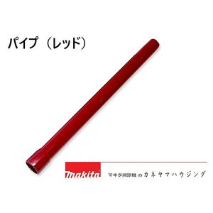 マキタ コードレス掃除機 部品 【パイプ、レッド 451425-5】|kaneyamahaujinngu