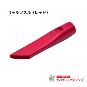マキタ コードレス掃除機 部品【サッシノズル レッド 416225-0】|kaneyamahaujinngu
