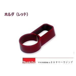 マキタ コードレス掃除機 部品 【サッシノズルホルダ、レッド 416227-6】|kaneyamahaujinngu