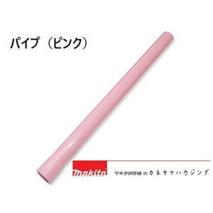 マキタ コードレス掃除機 部品【パイプ ピンク 451425-5】|kaneyamahaujinngu