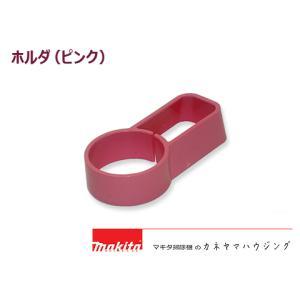 マキタ コードレス掃除機 部品 【サッシノズルホルダ ピンク416043-6】|kaneyamahaujinngu