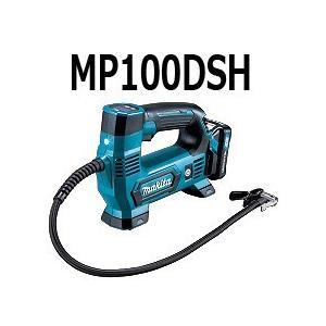 マキタ 充電式空気入れ【MP100DSH】|kaneyamahaujinngu
