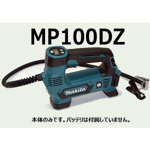 マキタ 充電式空気入れ本体のみ【MP100DZ】|kaneyamahaujinngu