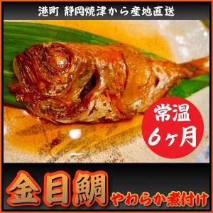 金目鯛 やわらか煮付け(常温)1匹|kaneyo