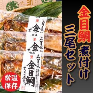 金目鯛 やわらか煮付け(常温)3パック・セット|kaneyo