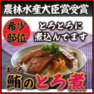 高級煮付け「鮪とろ煮」(常温)150g|kaneyo