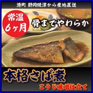 さば煮(こうじ味噌煮・常温)半身約120g|kaneyo
