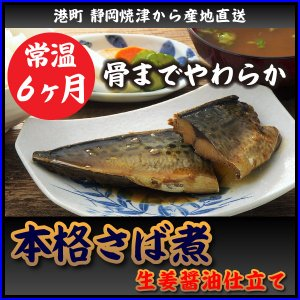 さば煮(生姜醤油煮・常温)半身 約120g|kaneyo