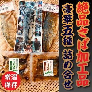 絶品さば加工品 豪華5種 詰め合せ kaneyo