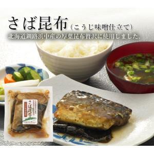 さば昆布(こうじ味噌煮・常温)約80g|kaneyo