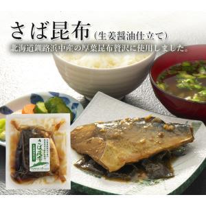 さば昆布(生姜醤油煮・常温)約80g|kaneyo